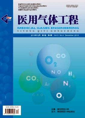 《医用气体工程》季刊