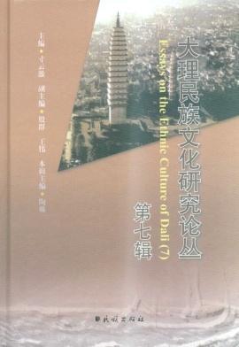 《大理民族文化研究论丛》民族文化论文征稿