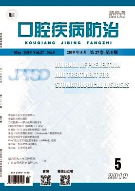 《口腔疾病防治》月刊征稿