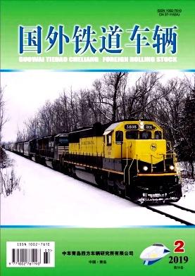 《国外铁道车辆》