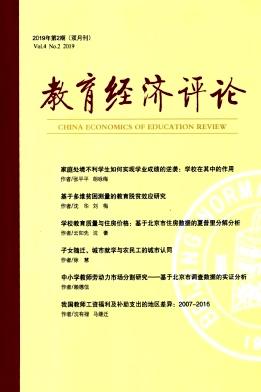 《教育经济评论》双月刊征稿