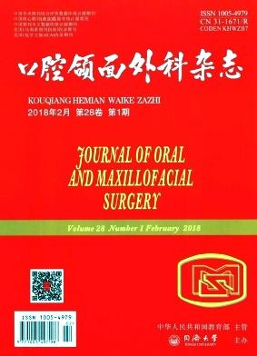 《口腔颌面外科杂志》双月刊