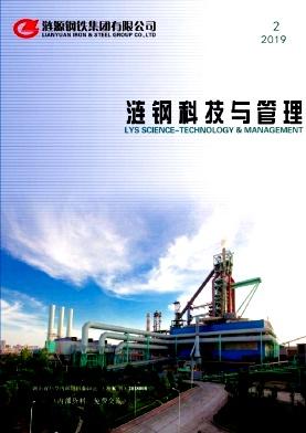 《涟钢科技与管理》论文发表