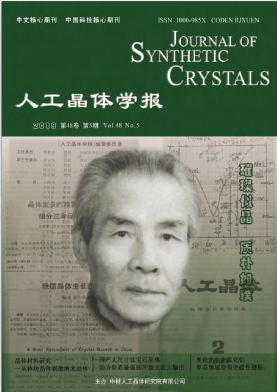 《人工晶体学报》月刊征稿