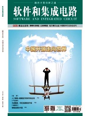 《软件和集成电路》论文发表