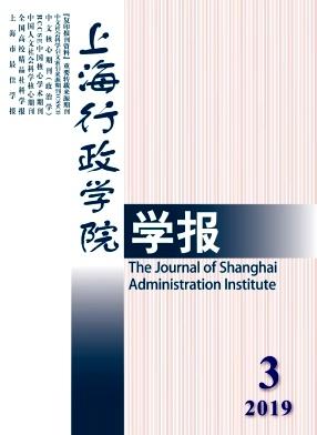 《上海行政学院学报》双月刊征稿