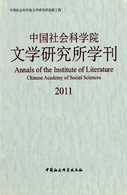 《中国社会科学院文学研究所学刊》