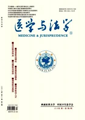 《医学与法学》国家级医学专业性综合学术期刊