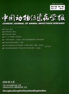 《中国动物传染病学报》双月刊征稿
