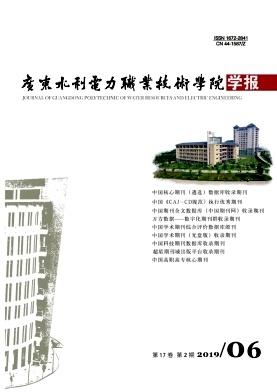 《广东水利电力职业技术学院学报》季刊