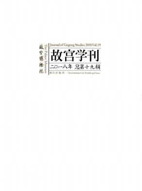 《故宫学刊》论文发表