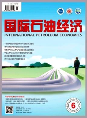 《国际石油经济》月刊征稿