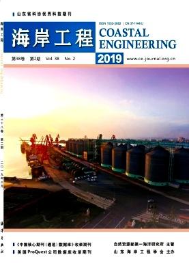 《海岸工程》季刊征稿
