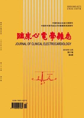 《临床心电学杂志》双月征稿