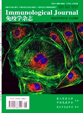 《免疫学杂志》月刊征稿