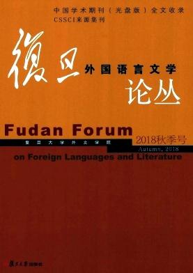 《复旦外国语言文学论丛》CSSCI