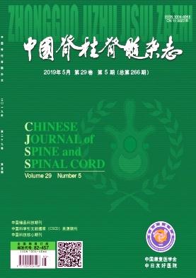 《中国脊柱脊髓杂志》月刊征稿