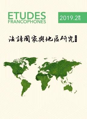《法语国家与地区研究》季刊征稿