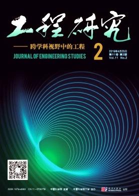 《工程研究-跨学科视野中的工程》