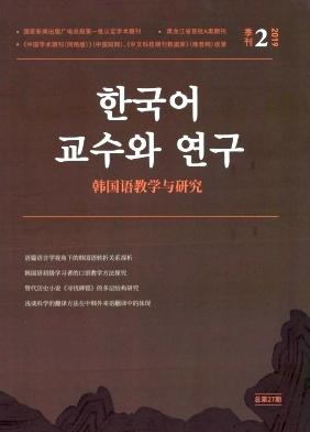 《韩国语教学与研究》季刊征稿