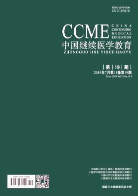 《中国继续医学教育》旬刊