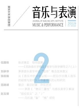 《南京艺术学院学报(音乐与表演版)》