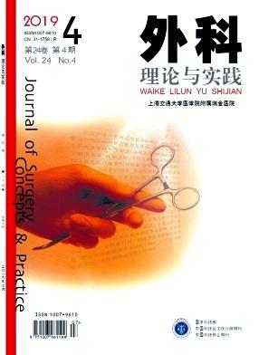 《外科理论与实践》双月刊征稿