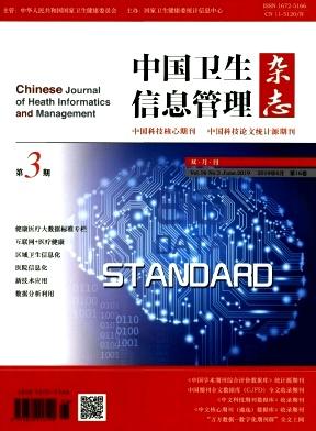 《中国卫生信息管理杂志》