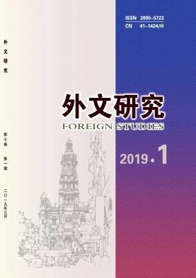 《外文研究》季刊征稿