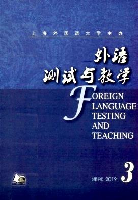 《外语测试与教学》