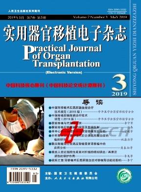 《实用器官移植电子杂志》