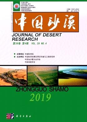 《中国沙漠》核心期刊征稿