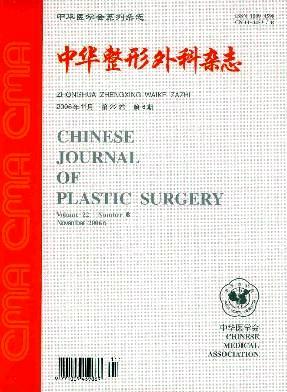 《中华整形外科杂志》月刊征稿
