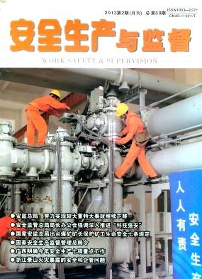 《安全生产与监督》月刊征稿
