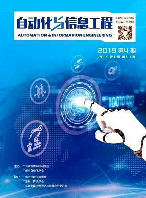 《自动化与信息工程》双月刊