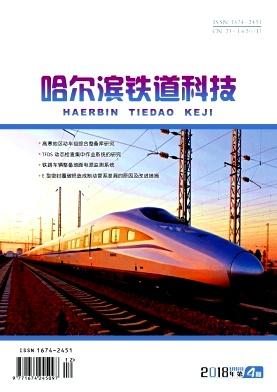 《哈尔滨铁道科技》