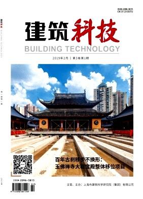 《建筑科技》