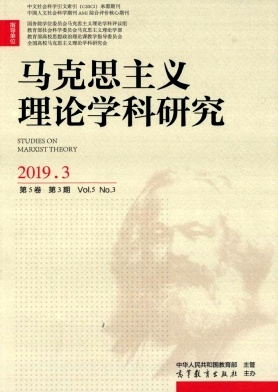 《马克思主义理论学科研究》双月刊征稿