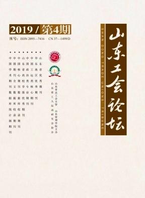 《山东工会论坛》双月刊征稿