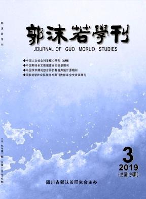 《郭沫若学刊》季刊征稿
