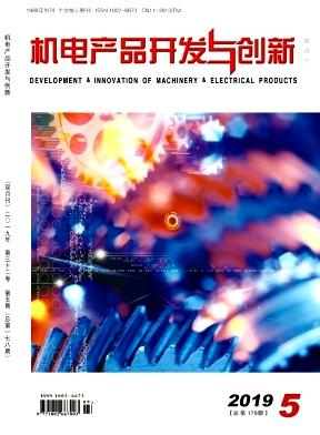 《机电产品开发与创新》双月刊征稿