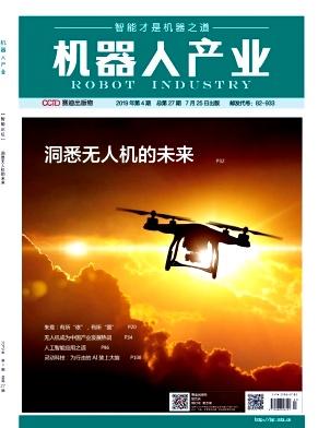 《机器人产业》双月刊征稿