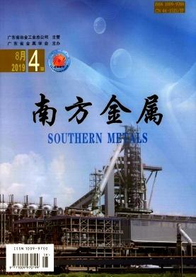 《南方金属》双月刊征稿