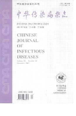 《中华传染病杂志》