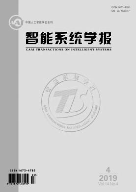 《智能系统学报》核心期刊
