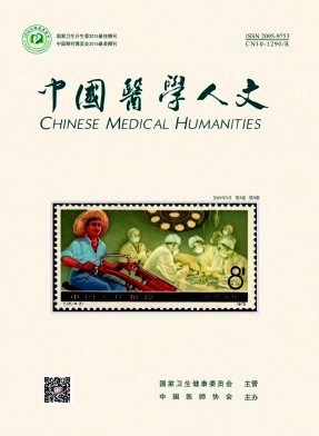 《中国医学人文》月刊征稿