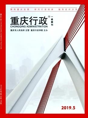 《重庆行政》双月刊征稿