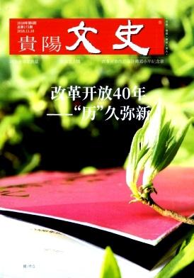 《贵阳文史》双月刊征稿