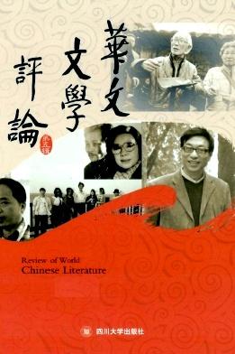 《华文文学评论》征稿