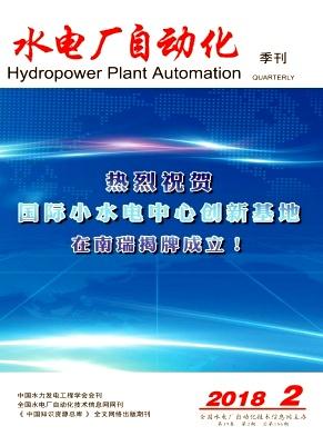 《水电厂自动化》